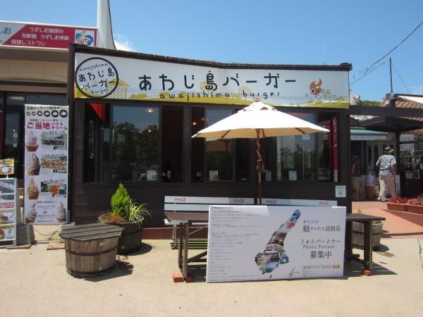 けいたろうブログ-淡路島オニオンキッチン
