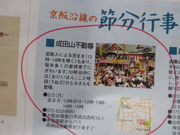 2月初旬の京阪沿線イベント