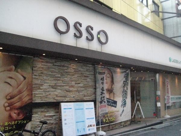 フードアナリストのいぶくろブログ-オッソ(OSSO)_外観