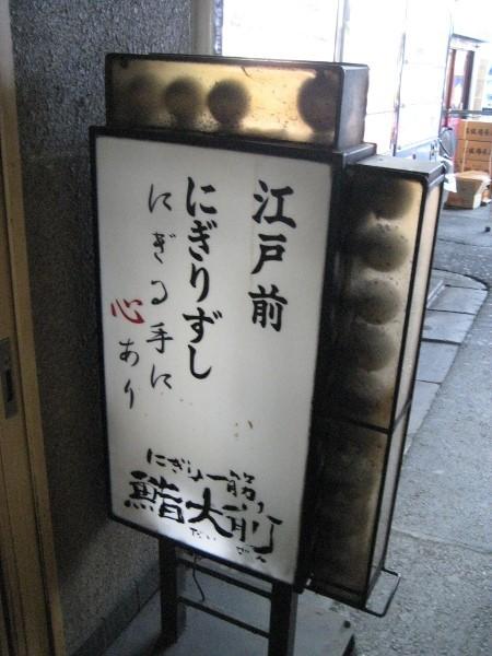 フードアナリストのいぶくろブログ-鮨大前_看板01