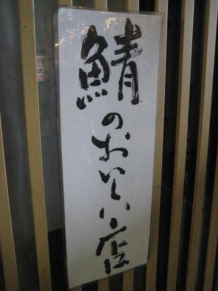 フードアナリストのいぶくろブログ-鮨大前_看板02