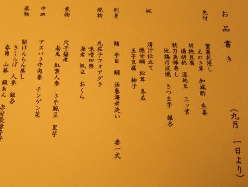 012+-+繧ウ繝斐・A_convert_20140909092845[1]