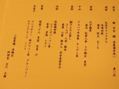 012+-+繧ウ繝斐・B_convert_20140909092949[1]