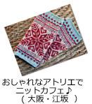 大阪のニットカフェ~初心者もできる!イギリス伝統の編み物・フェアアイル