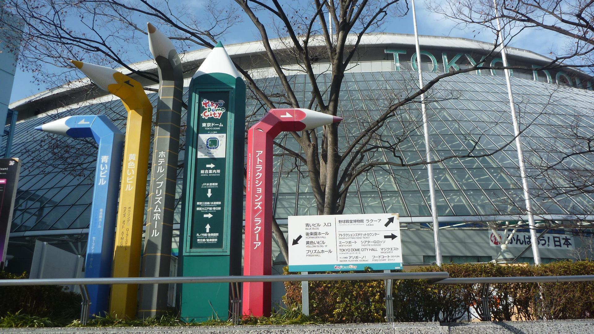 東京ドームの案内