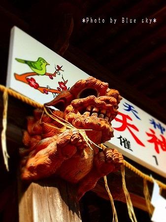 水田-狛犬