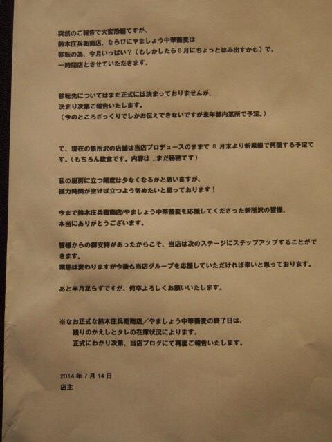 fc2blog_20140728123558c64.jpg