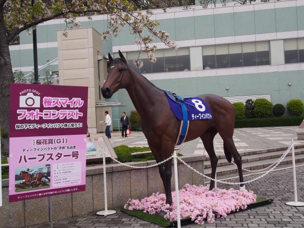 阪神競馬場 ディープインパクト像