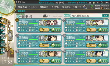kancolle_140814_175234_01.png