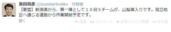 20140217IzumidaChiji.png