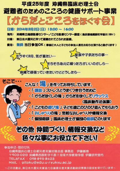 20140302Hogusukai.png