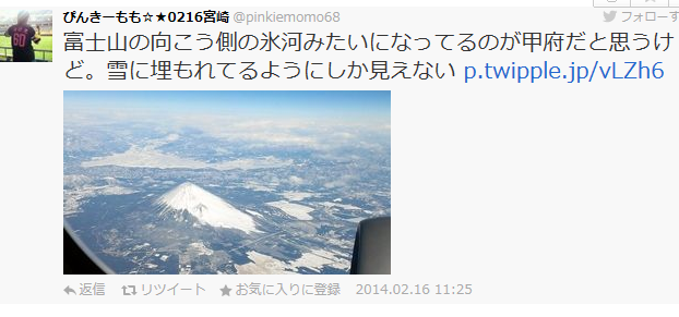 20150215AirPhotoKofu.png