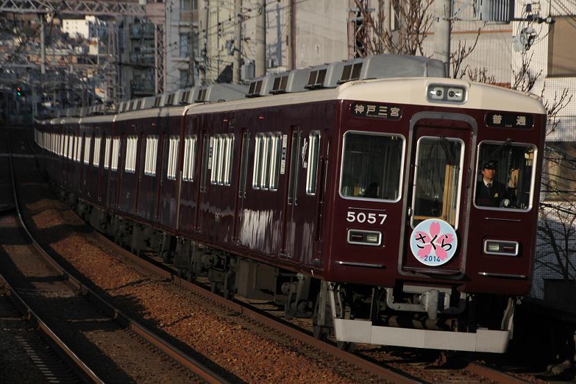 hankyu5006-2.jpg