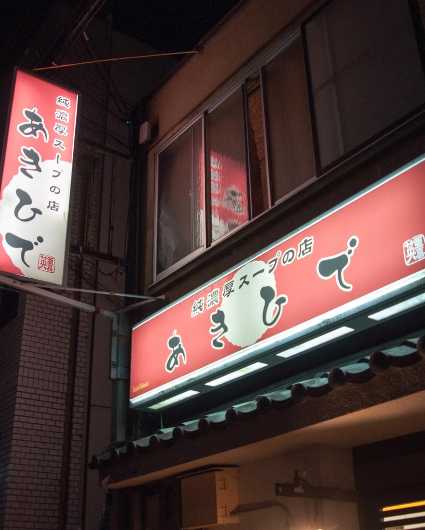 akihide01.jpg