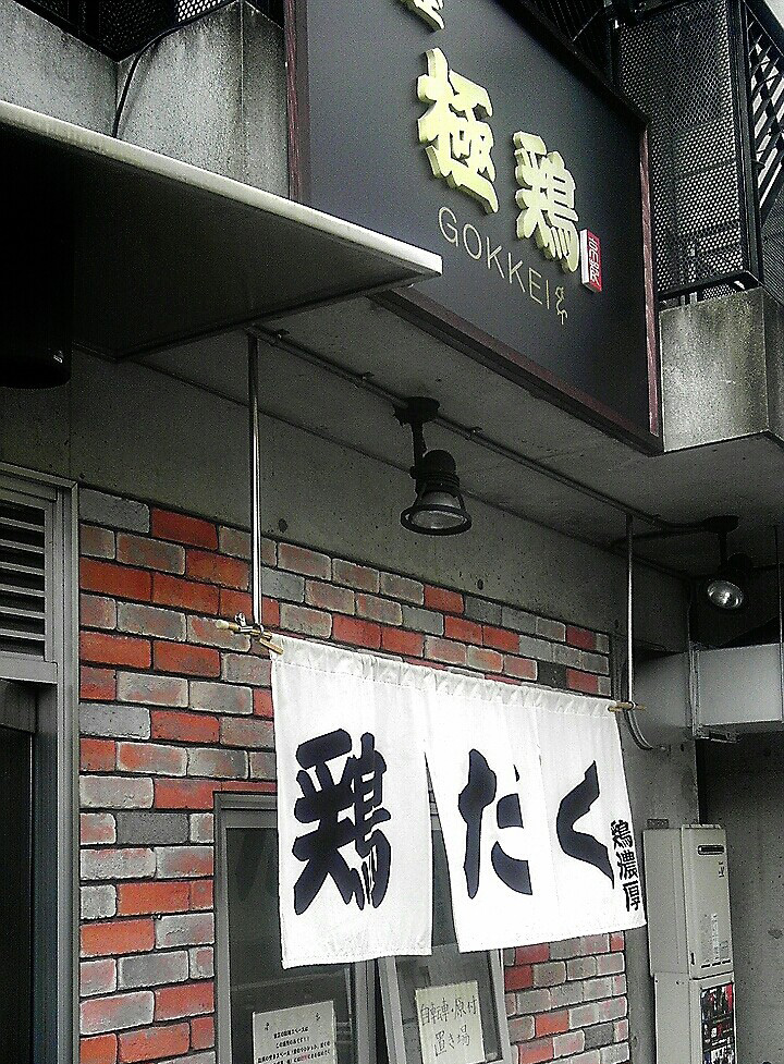 gokkei01.jpg