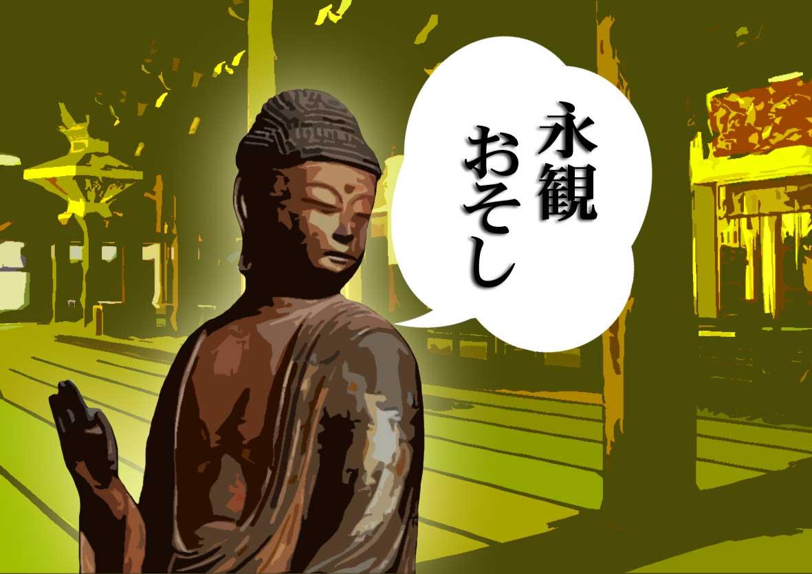 ososhi.jpg