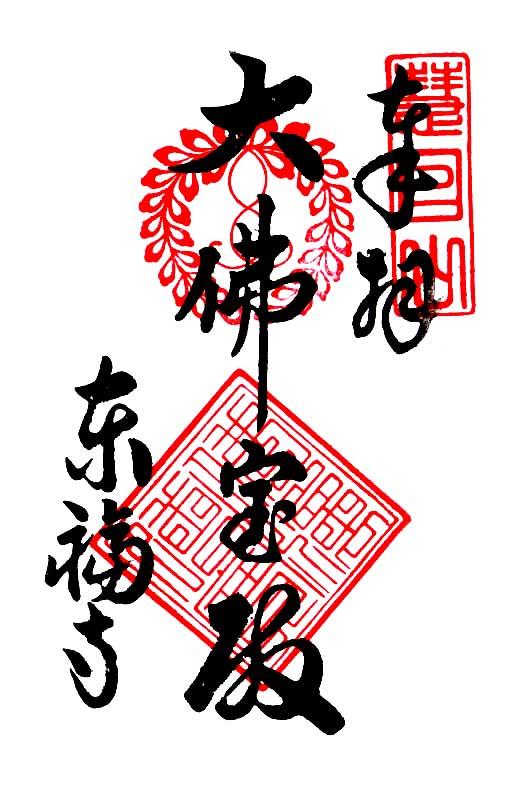 tofukuji_shuin.jpg