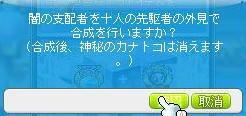 勲章カナトコ