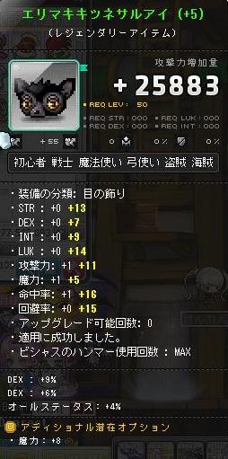 エリマキDEX19