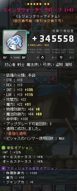 160手残りUG5