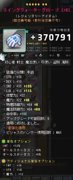 160手UG埋め完成