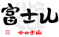 fujisanfujisan.jpg