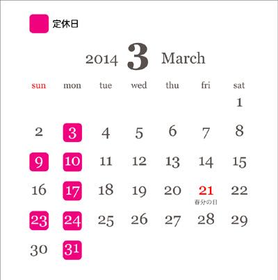 201403カレンダー