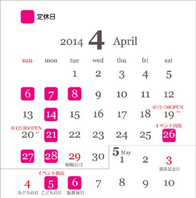 201404カレンダー
