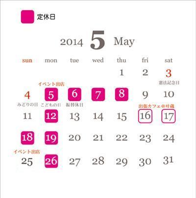 201405カレンダー