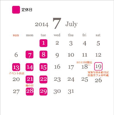 201407カレンダー