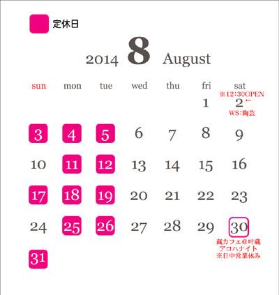 201408カレンダー