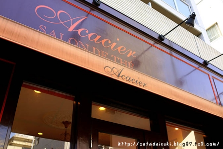 Acacier Salon de the◇外観