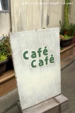 CafeCafe◇看板