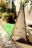 cafe 3時◇看板