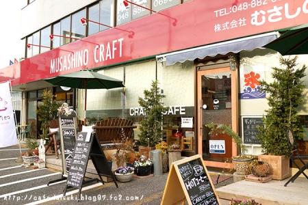 CRAFT CAFE◇外観