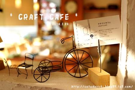 CRAFT CAFE◇店内