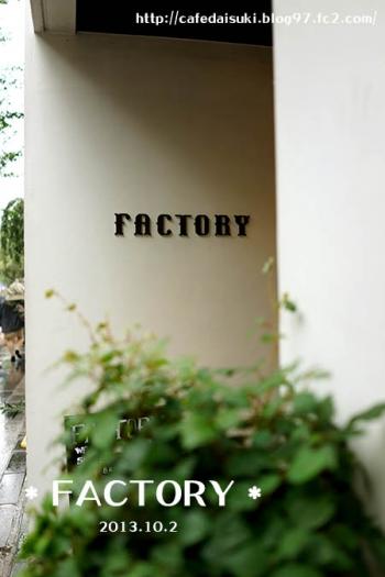 FACTORY◇店外