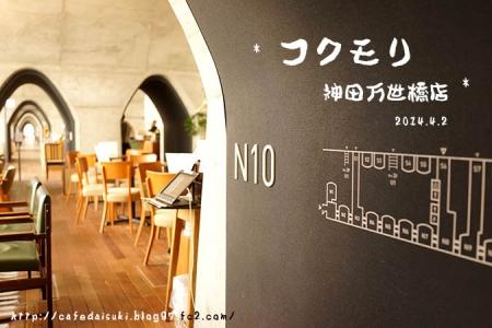 フクモリ マーチエキュート神田万世橋店◇店内