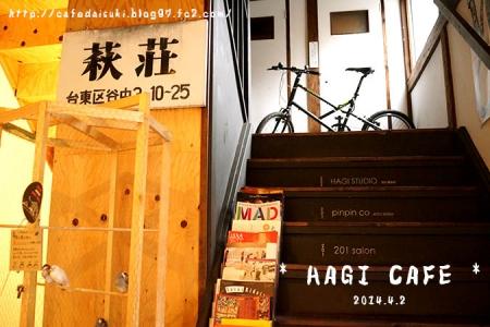 HAGI CAFE◇店内