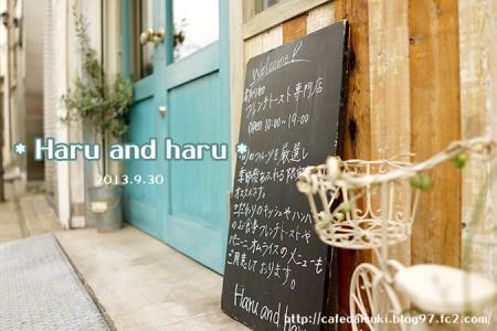 cafe Haru and haru◇エントランス