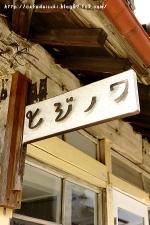 ヒジノワ cafe & space◇看板