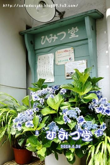 ひみつ堂◇店外