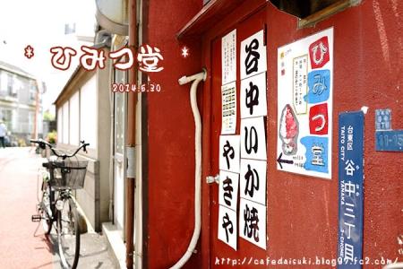ひみつ堂◇近くのポスター