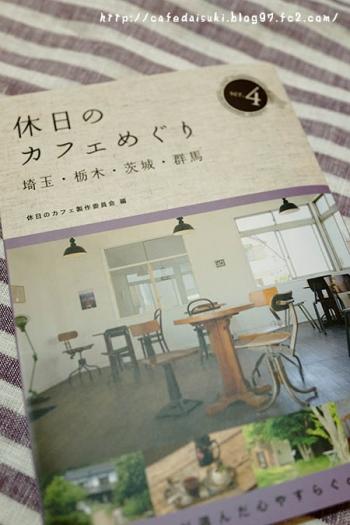 休日のカフェめぐり 埼玉・栃木・茨城・群馬 4◇幹書房
