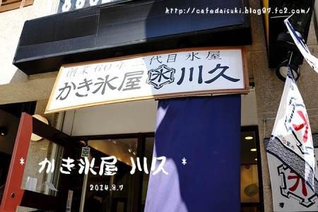 かき氷屋川久◇店外