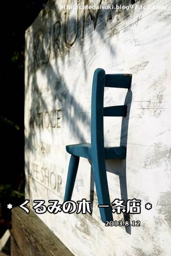 くるみの木 一条店◇看板