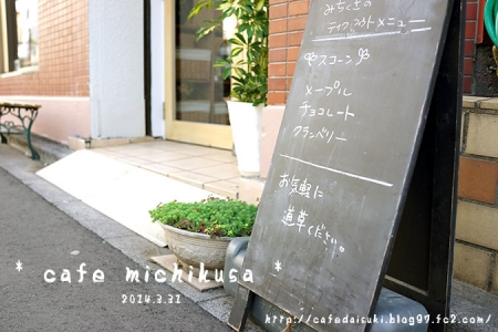 cafe michikusa◇店外