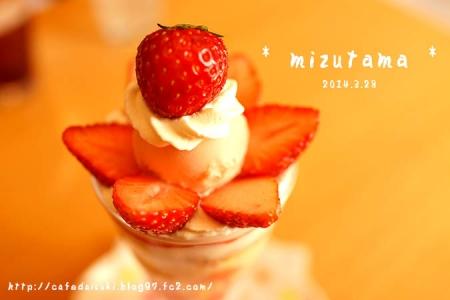 mizutama◇苺のミルフィーユパフェ