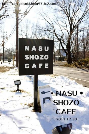 NASU SHOZO CAFE◇看板