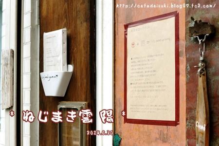 ねじまき雲 陽◇店外
